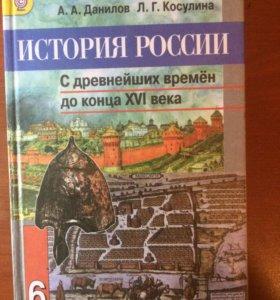 Учебник История России 6 класс