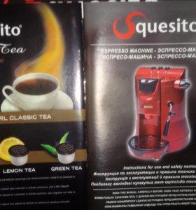 Кофемашина Squesito капсульная