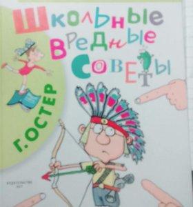 """Книга Г.Остера """" школьные вредные советы"""