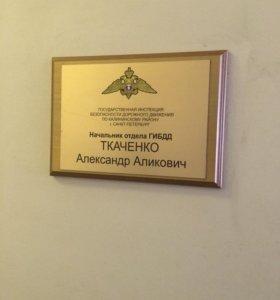 Табличка на дверь из метала