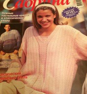 Сабрина журнал