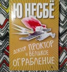 """Книга Ю Несбе """"Доктор Проктор и великое ограбление"""