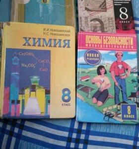 Книги за 8 класс