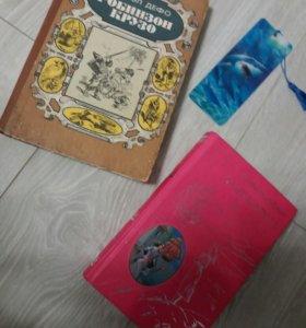 2 книги и закладка в подарок