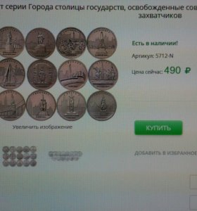 14 монет серии Города столицы государств