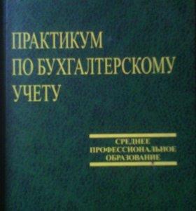 Учебники по бух.учету