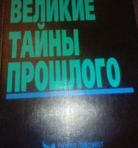 Историческая книга.