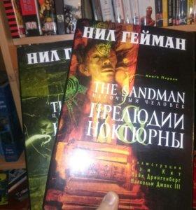 Комикс The Sandman. 1 и 2 том на русском.