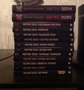 "Серия книг ""МЕТРО 2033""+""МЕТРО2034""+""МЕТРО2035"""