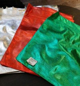 Упаковочные мешочки