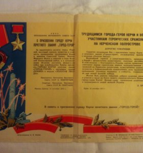 Указ  СССР. 1973 г.