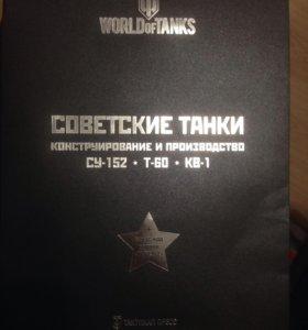 "Комплект книг ""Советские Танки"""
