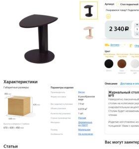 Продаю журнальный столик на колесиках