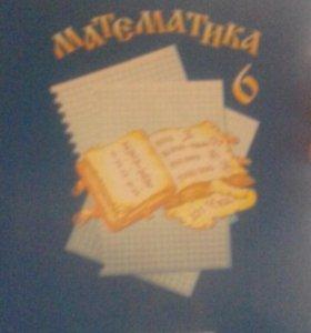 Учебник по математике Виленкин