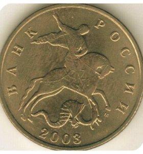50 копеек 2003