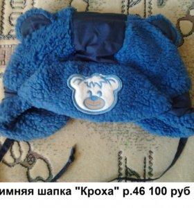 Зимняя шапка р.44-46