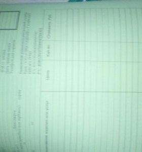 Печать бланков строгой отчётности. БСО А5