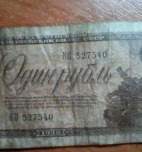 Продам рубль