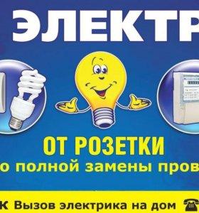 Электрика