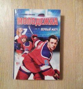 """Книга """"Молодежка. Первый матч""""."""