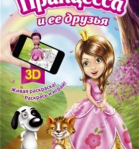Принцессы и Ее друзья , раскраска 3d