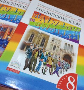 Учебники английского 8 кл