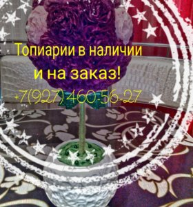 Топиарий-цветы-декор