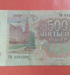 500 р 1992 года