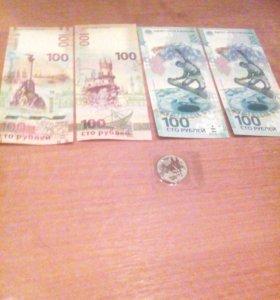 Банкноты  Крымские и Сочинские