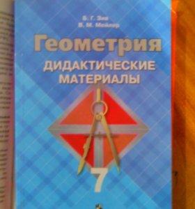 Дидактический материал по геометрии 7 класс.