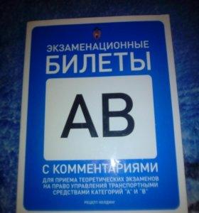 Экзаменационный билет по ПДД