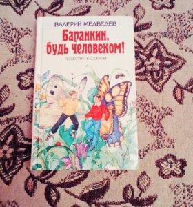 Новая Книга : Баранкин, будь человеком!