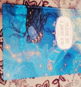 Книга : Мальчик дня и девочка ночи  Новая!