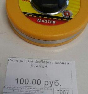 Рулетка фиберглассовая STAYER 10м.
