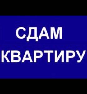 СДАМ КВАРТИРУ!!!