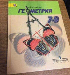 Учебник по геометрии 7-9 класс А.В.Погорелов