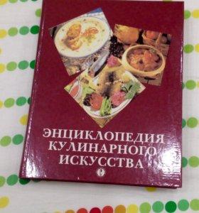 """Большая книга """"Энциклопедия кулинарного искусства"""""""