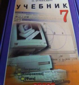 Информатика 7, 8 класс