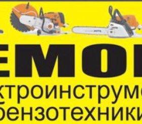 Ремонт Электроинструмента Бензотехники