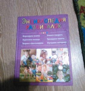 Продам книгу для развития ребёнка