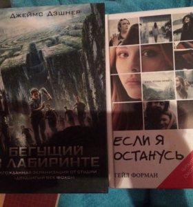 Книги новые 2 шт