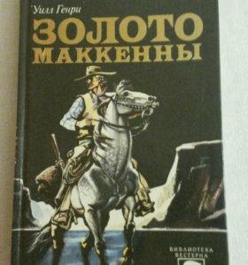 """Книга """"Золото Маккенны"""""""
