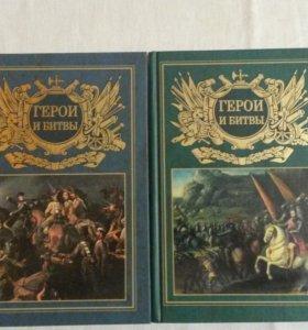 """Книга """"Герои и битвы"""""""