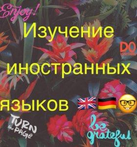 Репетитор по иностранным языкам
