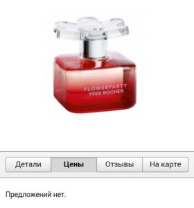 Ив Роше Flowerparty 50ml