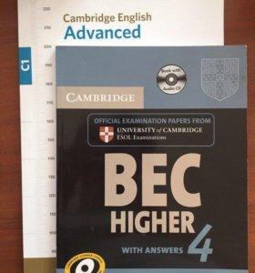 Английский для бизнеса тесты к экзамену BEC Higher