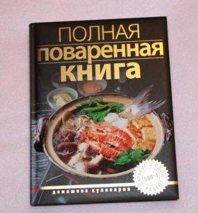 НОВАЯ Поваренная книга.торг