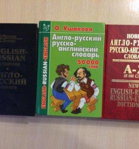 Англо-русский; Русско-английский словарь