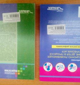 Книги для дефектолога
