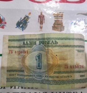1 Руб 2000 года